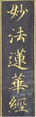 Titulo Lotus Sutra 1636